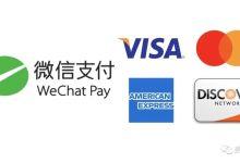 微信支付+国际信用卡(包括美国信用卡)支持的商户汇总【2021.7更新:12类新的支付DP】