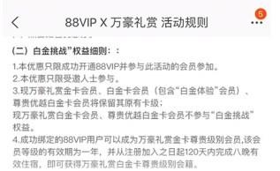 marriott-platinum-status-challenge-taobao-88vip-8-nights-13
