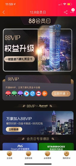 marriott-platinum-status-challenge-taobao-88vip-8-nights-4.jpg