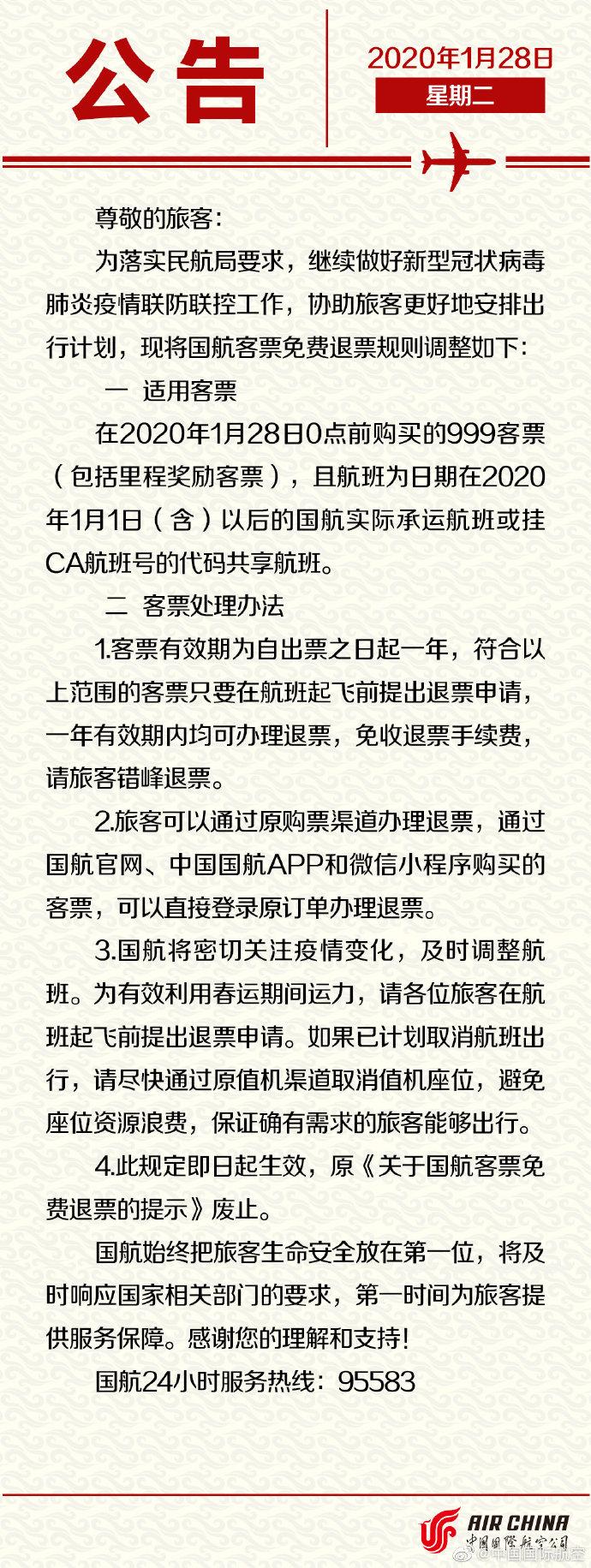 air-china-travel-waiver-2020