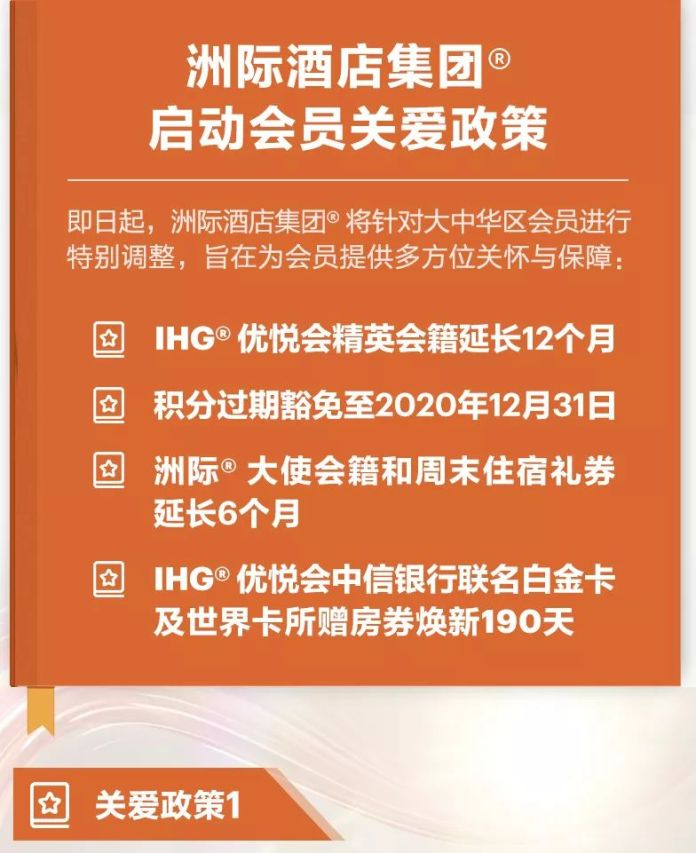 ihg-extend-status-in-china-due-to-coronavirus-1