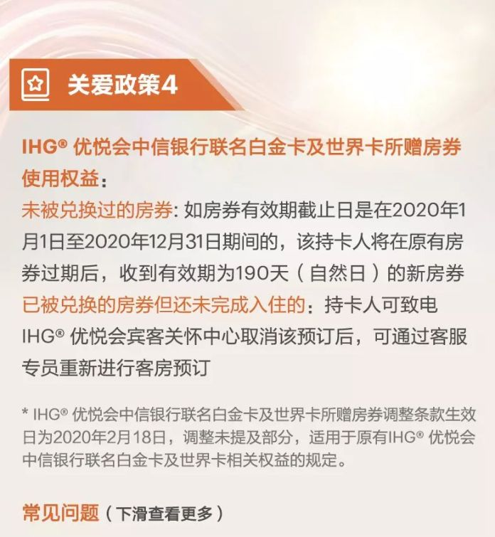 ihg-extend-status-in-china-due-to-coronavirus-4