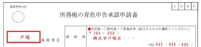 青色申告承認申請書の書き方1