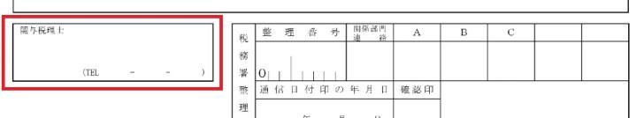 青色申告承認申請書の書き方17