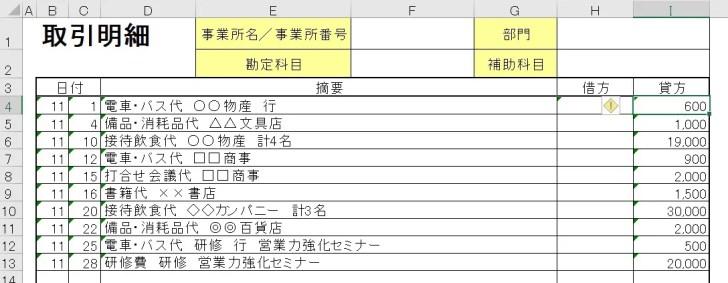 取引明細5