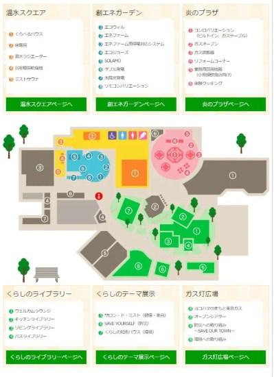 東京ガス ショールーム1