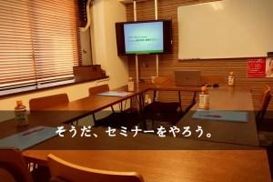 ブログ×セミナー