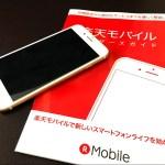iPhone7・楽天モバイル