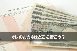 社長個人の預金