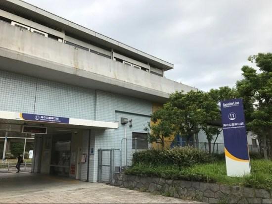 海の公園柴口駅