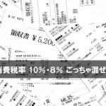 消費税・軽減税率