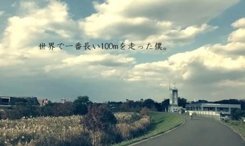鶴見川風の音マラソン