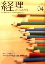 経理WOMAN201704