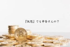 仮想通貨と確定申告
