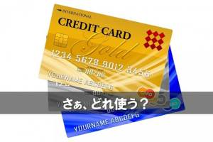 通帳・カード・電子マネーを仕事用で分ける