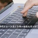 Macブロガー必須の高速文字入力系ショートカットキー