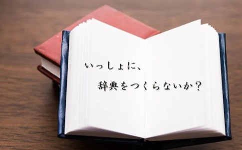 個人事業者・フリーランスの勘定科目辞典