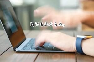 パソコンの文字入力を速くする方法