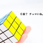 Nバック課題とルービックキューブ