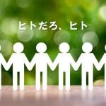 銀行融資を引き出す「ヒト」に関するポイント