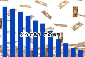 現金預金の減少と銀行対応
