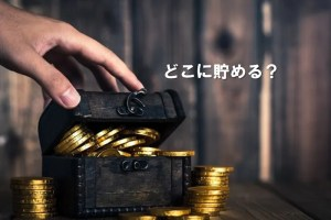 融資を受けたいなら『いまあるおカネをどの銀行に預けるか』
