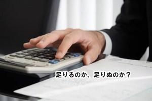 返済に必要な売上金額の計算
