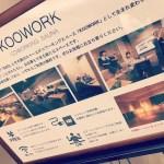 コワーキングサウナ「KOOWORK」レポート