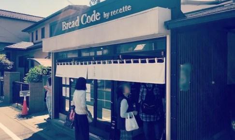 BreadCode