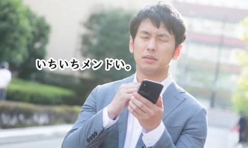 iPhoneのショートカットアプリで帰るコールをLINEで送信
