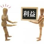利益で返す借入金【返済財源】