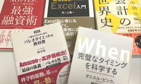2019年上半期 88冊の読書から選ぶジャンル別おすすめ本