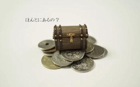 『現金があることにすればいい』が銀行融資では通用しない3つの理由