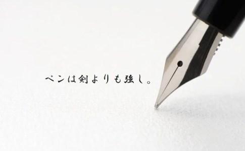 融資テーマの記事が初掲載されて思う『書きたいことが書ける』という幸せ