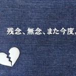 実録!フリーランスの『ざんねん』な経理・確定申告7選