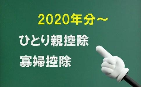 フローチャート付/ひとり親・寡婦控除で2020年分〜の年末調整・確定申告は注意