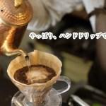 ハンドドリップでコーヒーを淹れるヒトが意外と知らずにいること5選