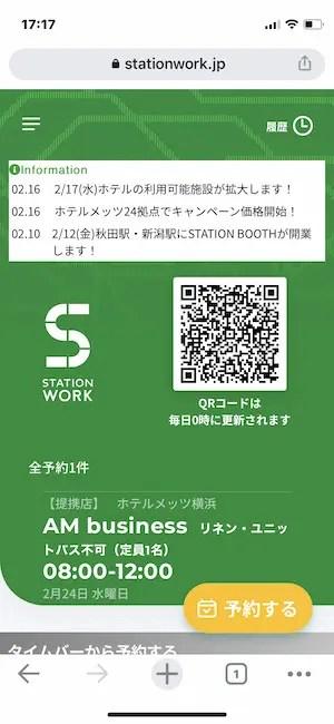 STATION WORK ホテルメッツ横浜 QRコード