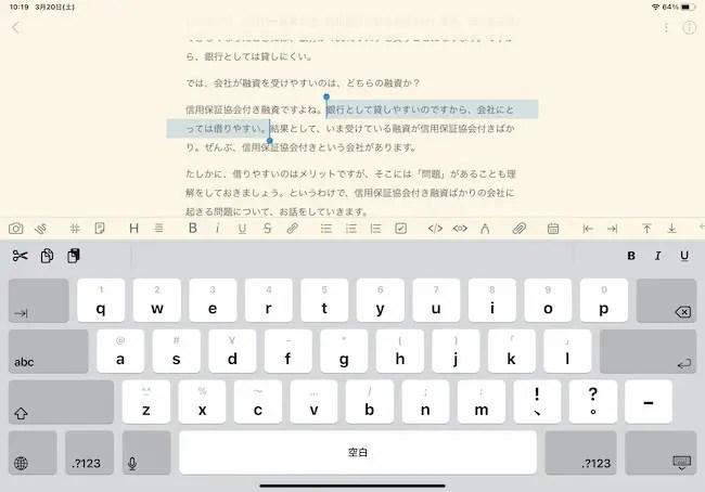 iPad・範囲の選択