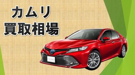 トヨタ カムリの買取相場・査定相場一覧