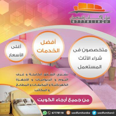 شراء اثاث مستعمل محافظات الكويت