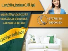 شراء عفش مستعمل الكويت
