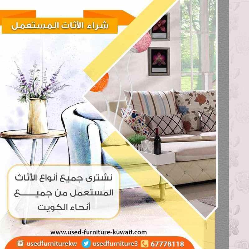شراء الاثاث المستعمل في الكويت