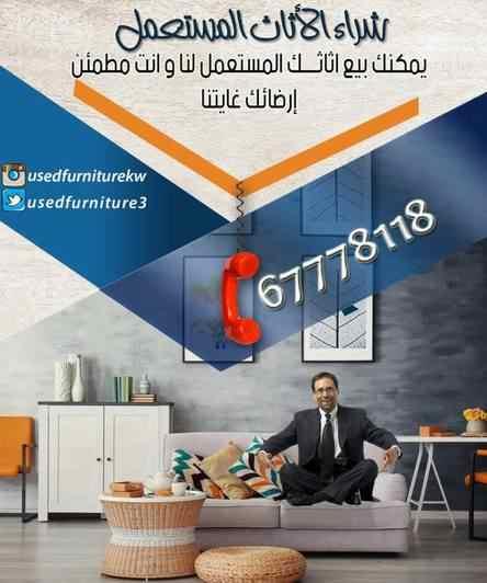 شراء أثاث مستعمل الكويت
