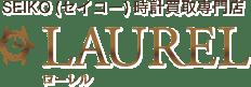 セイコー時計買取専門店『ローレル』