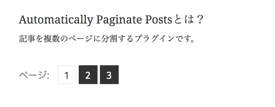 Automatically Paginate Posts