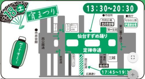 仙台青葉祭りの交通規制図と時間 宵まつり