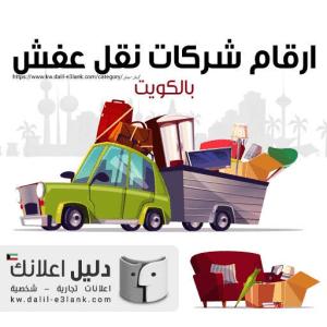 شركة نقل عفش بالكويت