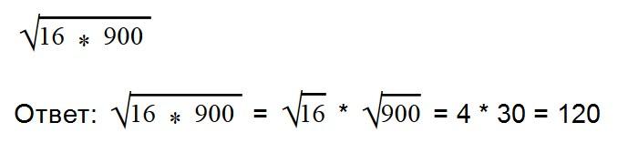 Арифметикалық тамырларды көбейту мысалы