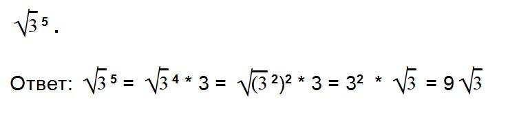 Сурет дәрежесіне арифметикалық тамырлар салу мысалдары. бес